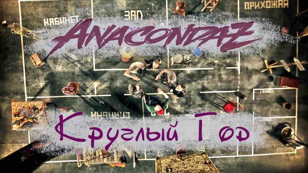 Анакондаз_круглый год3