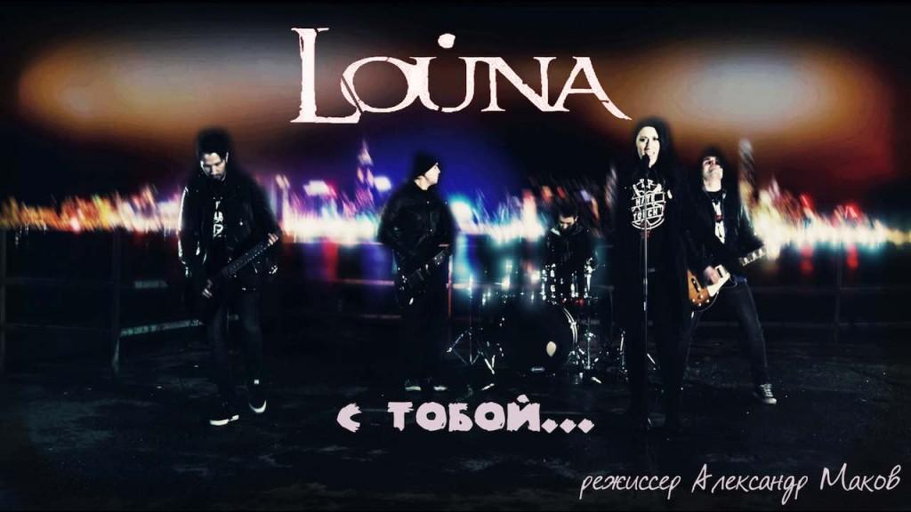 Louna_С тобой