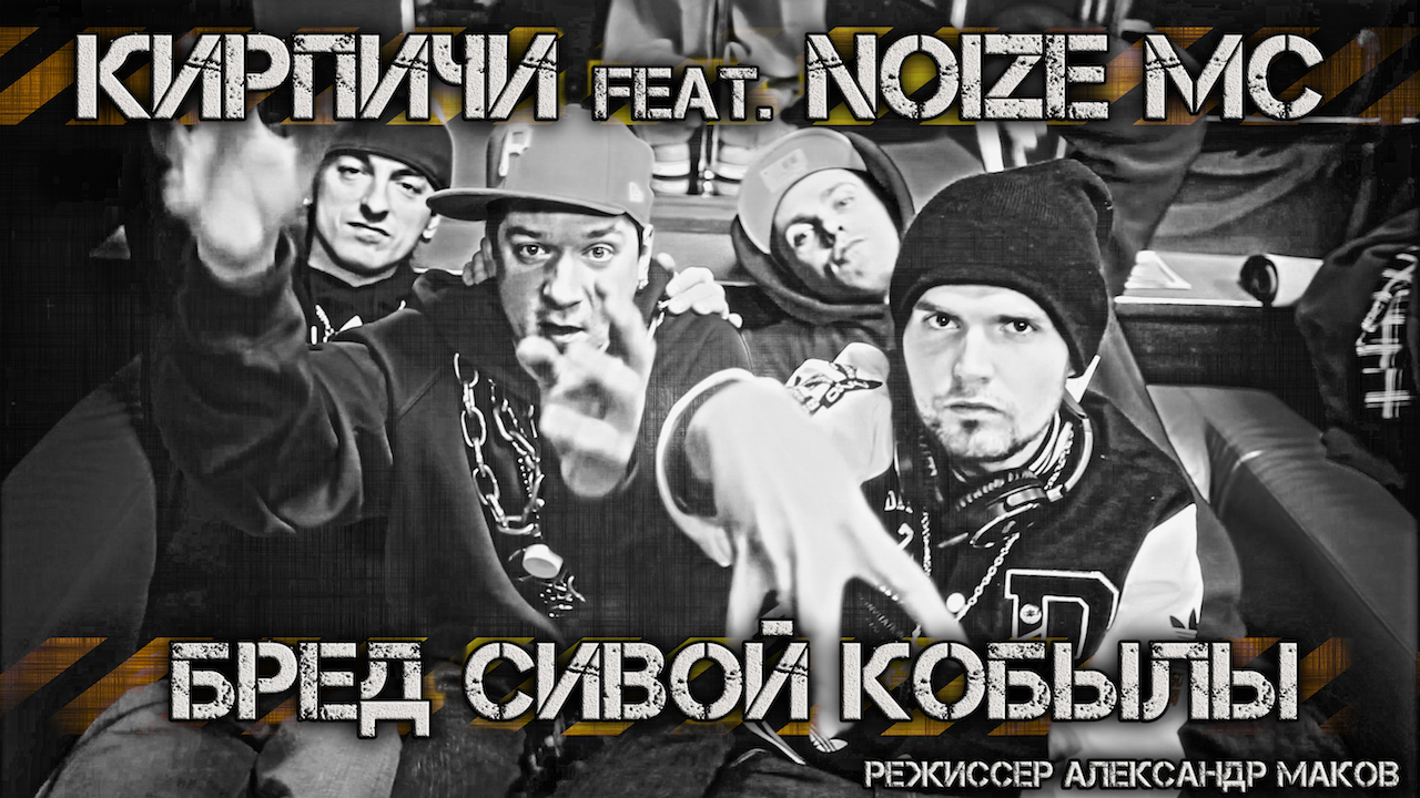 Кирпичи feat. Noize Mc_Бред